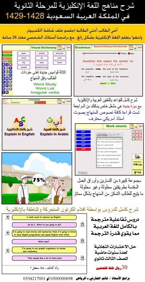 أروع برامج الإنجليزي الابتدائي والمتوسط